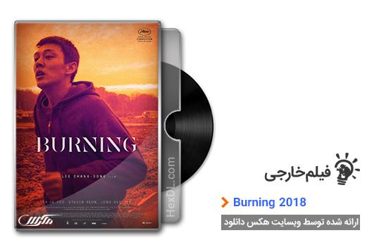 دانلود فیلم Burning 2018