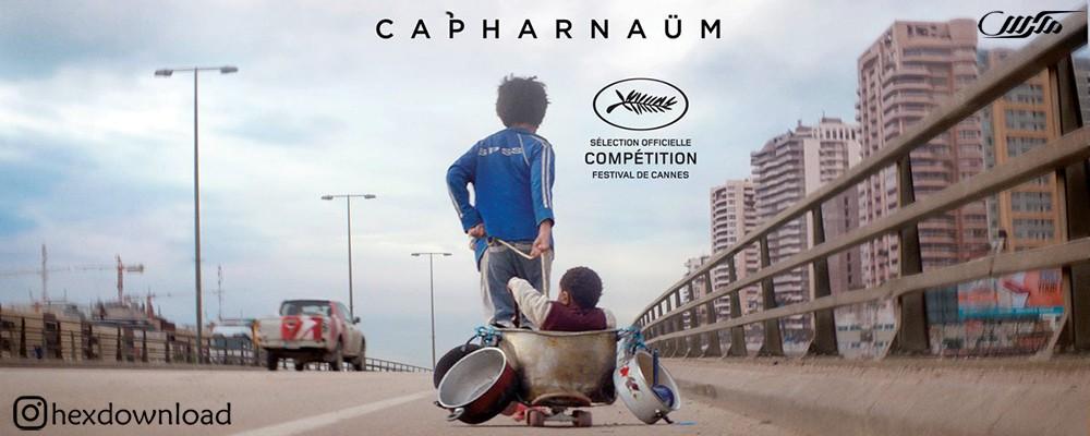 دانلود فیلم Capernaum 2018