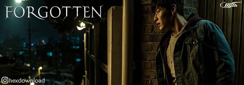 دانلود فیلم Forgotten 2017