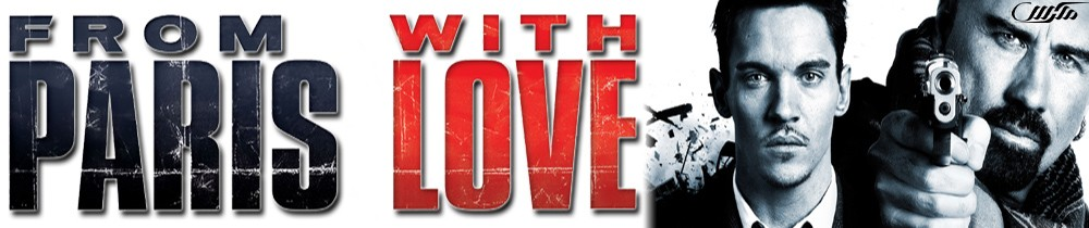 دانلود فیلم From Paris with Love 2010