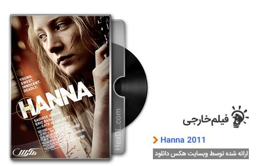 دانلود فیلم Hanna 2011