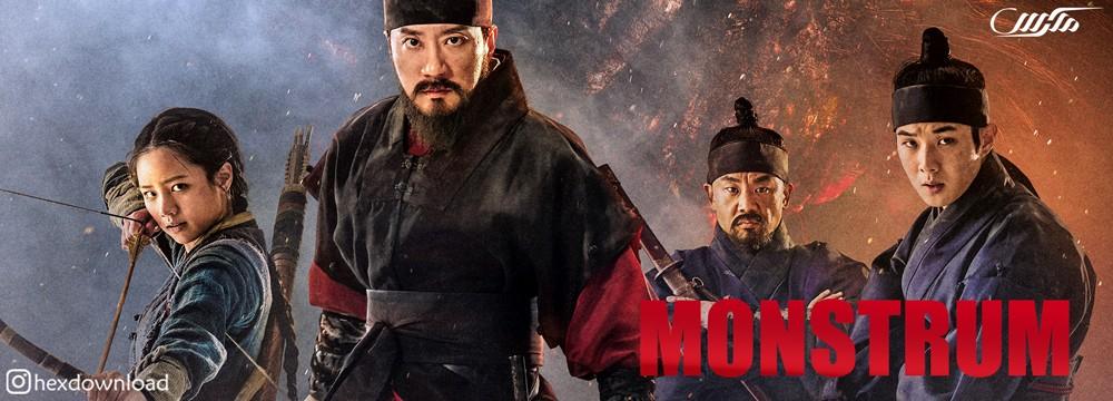دانلود فیلم Monstrum 2018