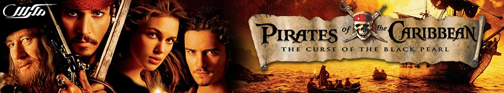 دانلود فیلم Pirates of the Caribbean: The Curse of the Black Pearlv 2003
