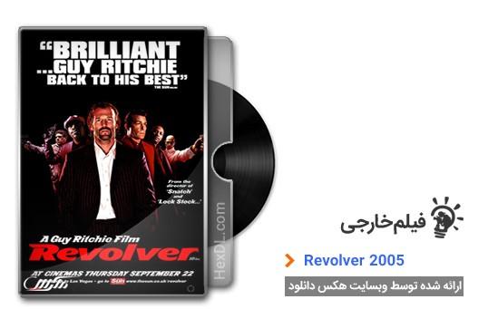 دانلود فیلم Revolver 2005