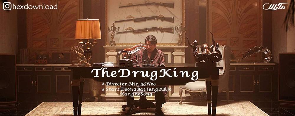 دانلود فیلم The Drug King 2018