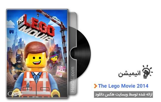 دانلود انیمیشن لگویی The Lego Movie 2014