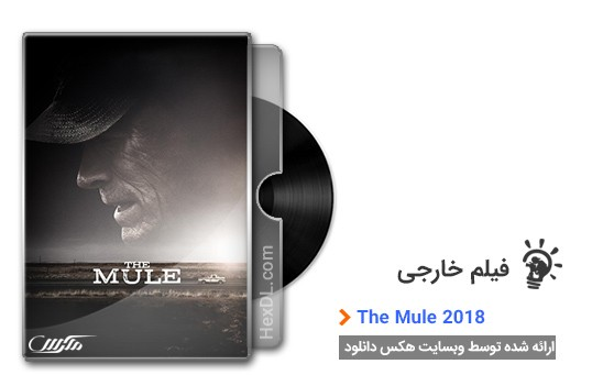 دانلود فیلم قاچاقچی The Mule 2018
