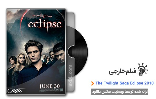 دانلود فیلم The Twilight Saga Eclipse 2010