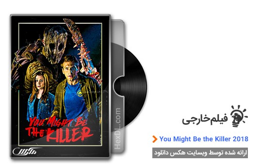 دانلود فیلم You Might Be the Killer 2018