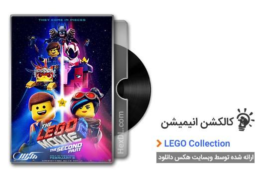 دانلود انیمیشن Lego