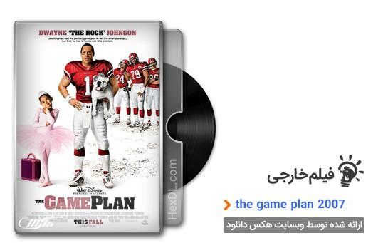 دانلود فیلم the game plan 2007