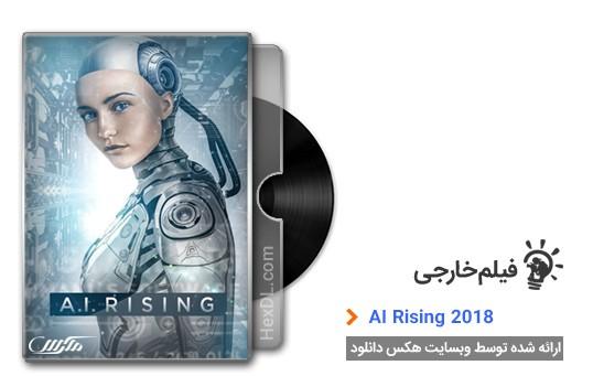 دانلود فیلم AI Rising 2018