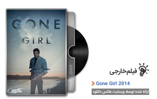 دانلود فیلم Gone Girl 2014