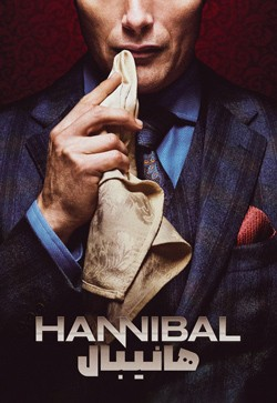 دانلود سریال هانیبال Hannibal