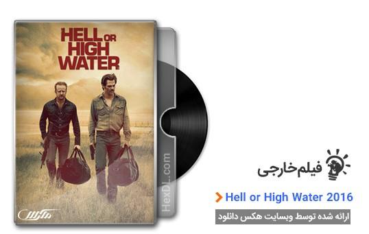 دانلود فیلم Hell or High Water 2016