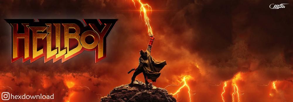 دانلود فیلم Hellboy 2019