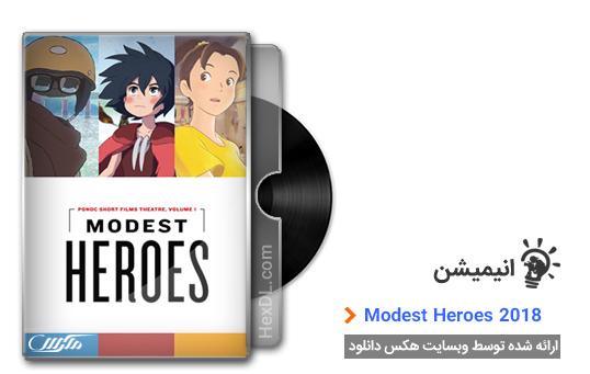 دانلود انیمیشن Modest Heroes 2018