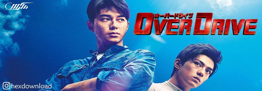 دانلود فیلم Over Drive 2018