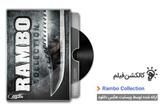 دانلود فیلم Rambo