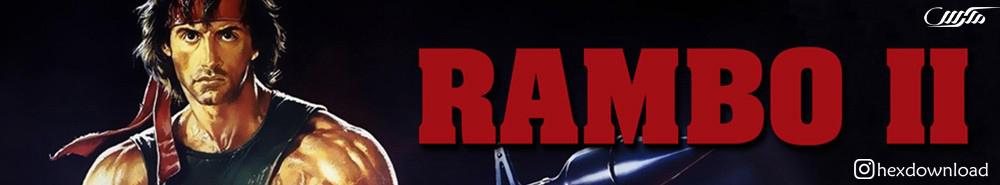 دانلود فیلم Rambo First Blood Part II 1985