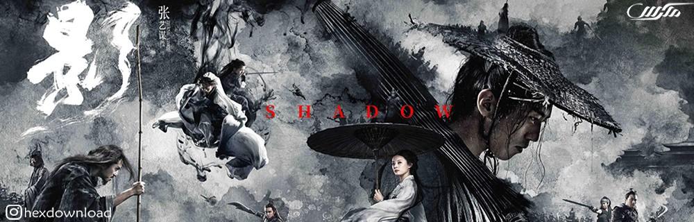 دانلود فیلم Shadow 2018