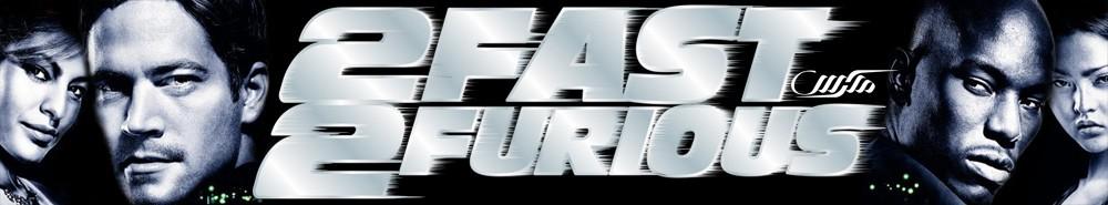 فیلم سریع و خشن 2