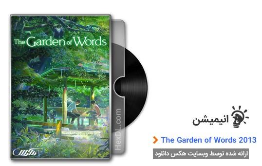 دانلود فیلم The Garden of Words 2013