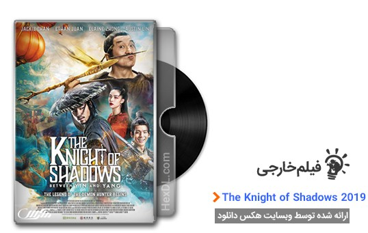 دانلود فیلم The Knight of Shadows Between Yin and Yang 2019