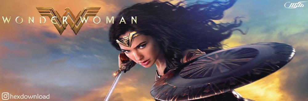 دانلود فیلم Wonder Woman 2017
