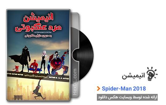دانلود دوبله فارسی انیمیشن مرد عنکبوتی 2018