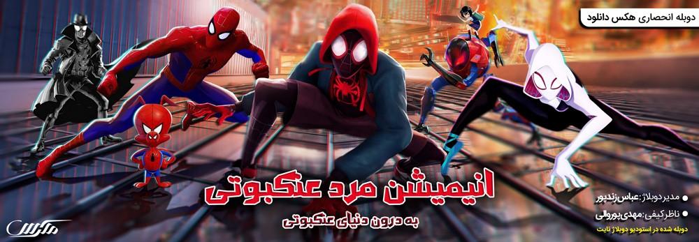 دانلود انیمیشن مرد عنکبوتی: به درون دنیای عنکبوتی 2018