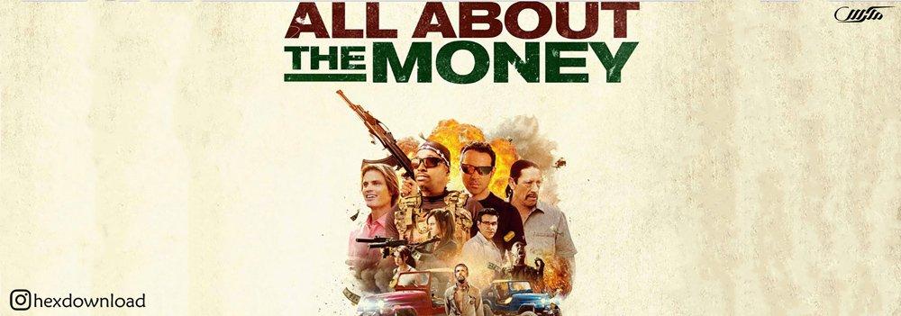 دانلود فیلم All About the Money 2017