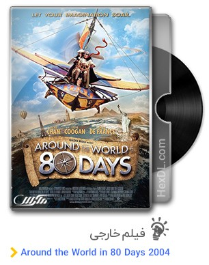 دانلود فیلم Around the World in 80 Days 2004