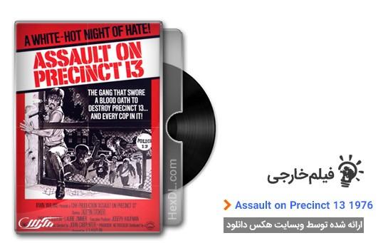 دانلود فیلم Assault on Precinct 13 1976