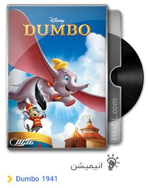 دانلود انیمیشن Dumbo 1941