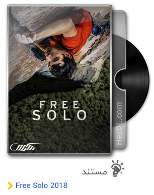 دانلود مستند Free Solo 2018