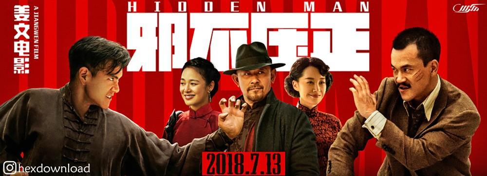 دانلود فیلم Hidden Man 2018