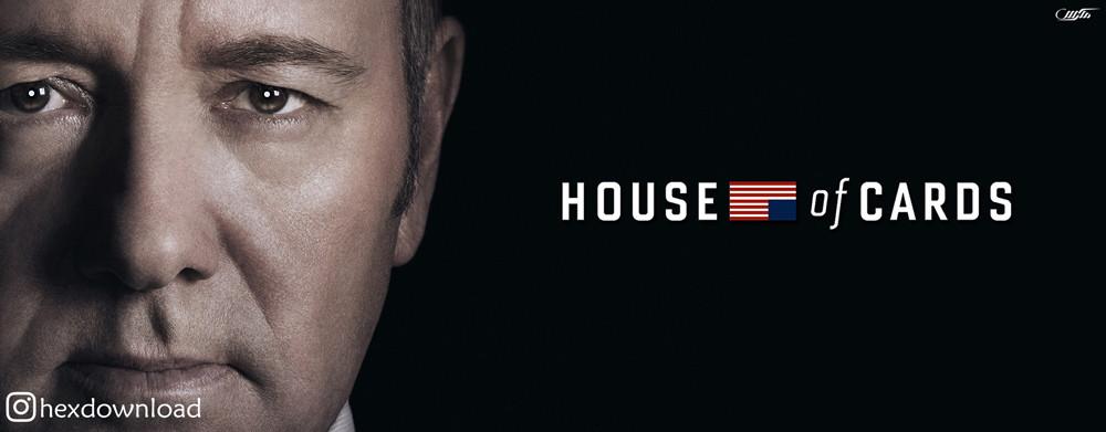 دانلود سریال خانه پوشالی House of Cards با دوبله فارسی
