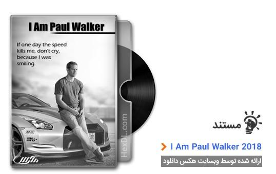 دانلود فیلم I Am Paul Walker 2018