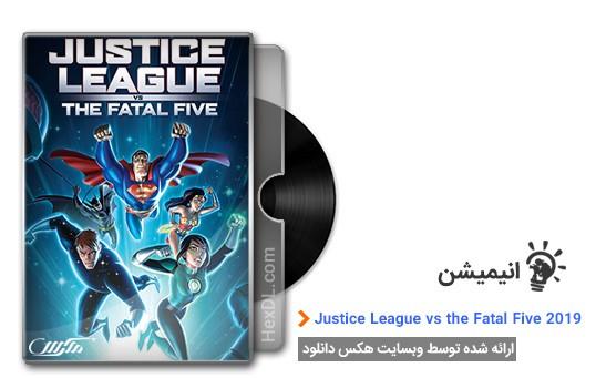دانلود انیمیشن Justice League vs the Fatal Five 2019