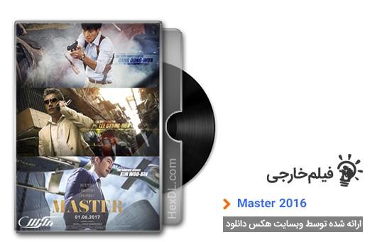 دانلود فیلم Master 2016