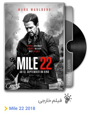 دانلود فیلم Mile 22 2018