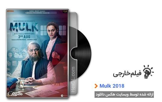 دانلود فیلم Mulk 2018