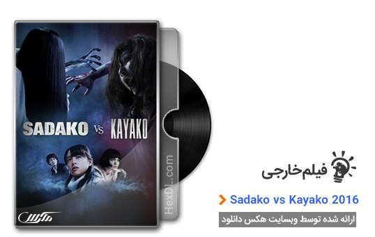 دانلود فیلم Sadako vs Kayako 2016