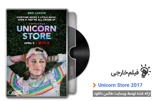 دانلود فیلم Unicorn Store 2017
