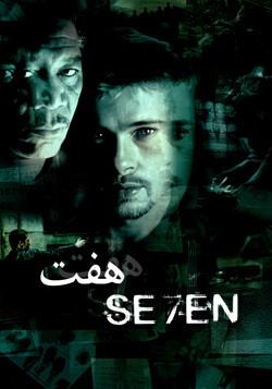 دانلود فیلم هفت Se7en 1995