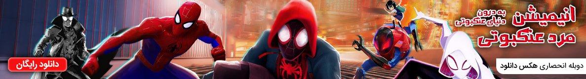 دانلود انیمیشن مرد عنکبوتی 2018 با دوبله فارسی