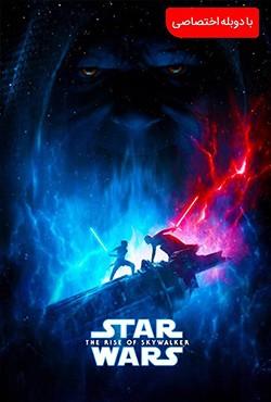 دانلود فیلم جنگ ستارگان 9 Star Wars The Rise of Skywalker 2019
