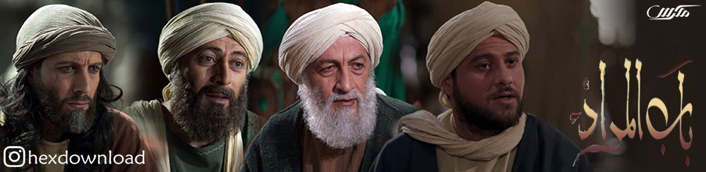 دانلود سریال باب المراد