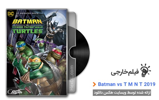 دانلود انیمیشن Batman vs Teenage Mutant Ninja Turtles 2019
